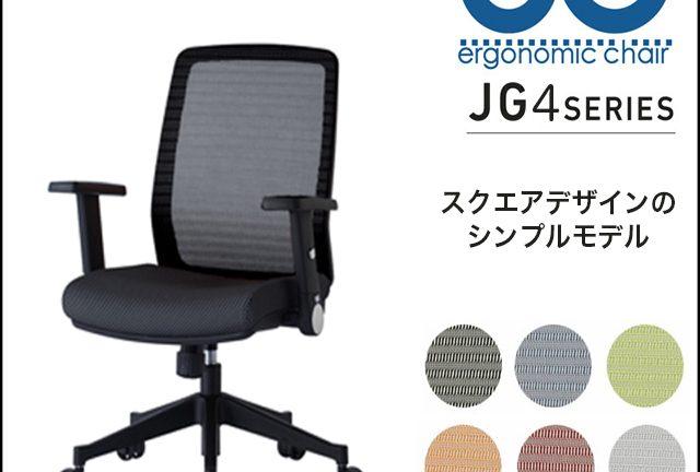 【コイズミ】JG4 シンプルなスクエアデザイン肘付きオフィスチェア
