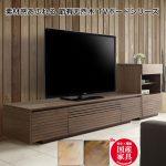 【河口家具】エン 節有天然木TVボードシリーズ