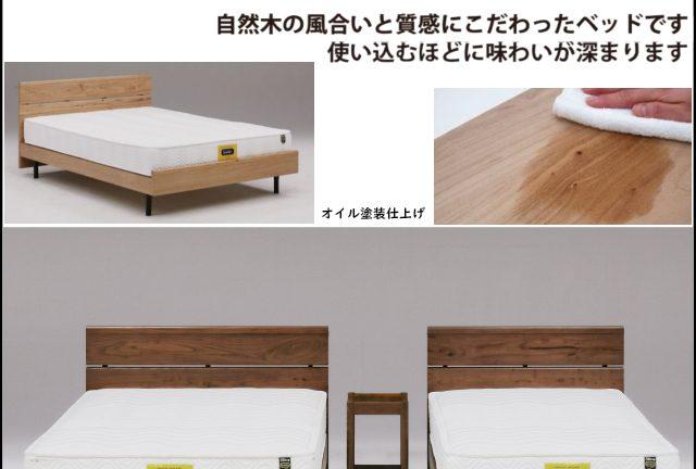 【グランツ】ジオーク オイル塗装ベッドフレームシリーズ
