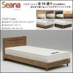 【グランツ】シーナ 選べるシンプルデザインベッドシリーズ