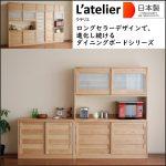 【モリタインテリア】ラテリエ ロングセラーデザイン ダイニングボードシリーズ