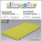【グランツ】スリムカラーマットレス 2段ベッド用スプリングマットレス