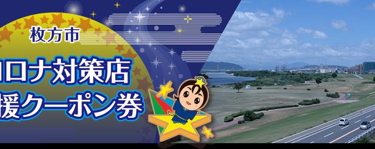 枚方市コロナ対策店応援クーポン券 使えます!!