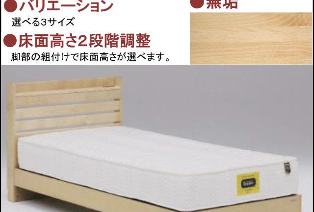 【グランツ】ニフレ 無垢材ベッドフレームシリーズ