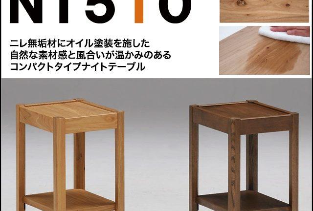【グランツ】NT510 コンパクトナイトテーブル