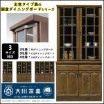 【浅川木工】サンタナ 出窓デザインのダイニングボードシリーズ