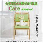 【貞苅椅子】ケアシリーズ 介護用・高齢者用チェア&テーブル家具