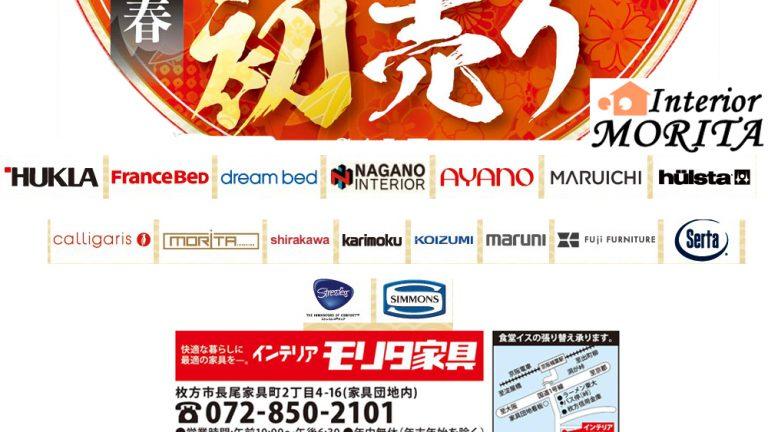 新春初売りSALE第二弾のお知らせ 2021/01/09-1/11