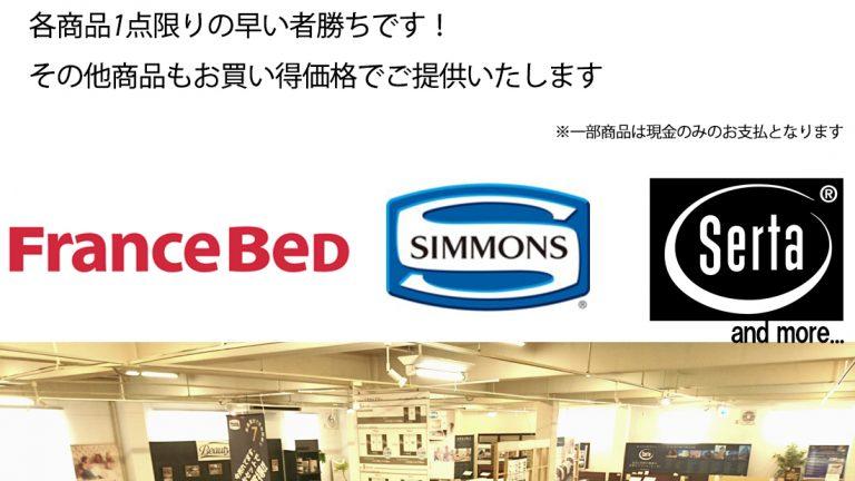 3階寝具売り場で展示品特価セール開催中!!