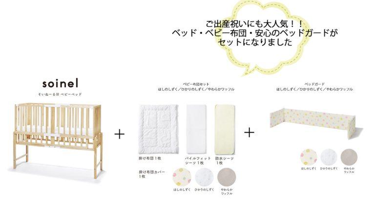 「そいねーる」の新商品 「そいねーるⅢ」 発売開始します!!