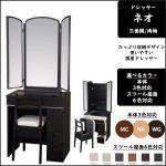 【鈴木雅憲商会】ネオ たっぷり収納デザインのスツール付きドレッサーシリーズ