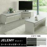【サンキ】ジェレミー コーナーTVボードシリーズ