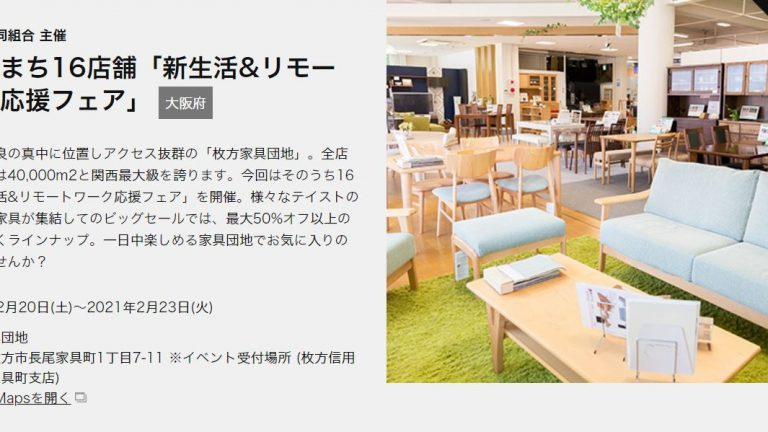 枚方家具町16店舗 新生活&リモートワーク応援フェア 本日より開催!!
