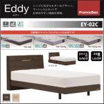 【フランスベッド】エディ EY-02C マットレスとのセットで買うとお買い得!