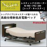 【フランスベッド】N-RE-19C-3M 低床設計の電動ベッド RESTEX(レステックス3モーター)