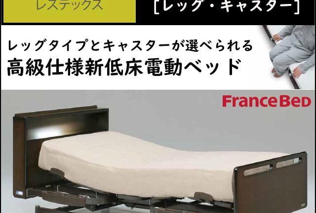 〖フランスベッド〗N-RE-19C-3M 低床設計の電動ベッド RESTEX(レステックス3モーター)