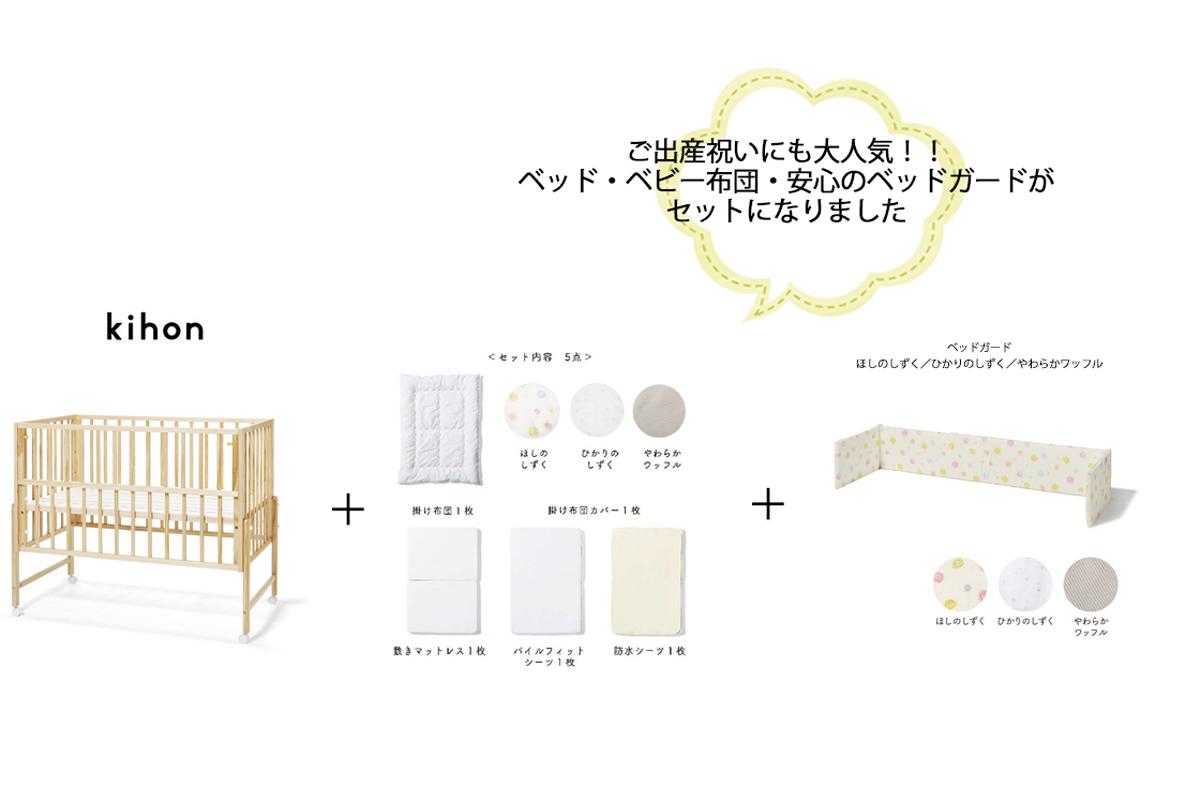 ガード 赤ちゃん 布団 赤ちゃん用布団セットおすすめ8選!カビにくい&洗濯OKも。選び方も解説