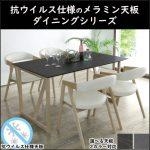 【シギヤマ】ブレラ 抗ウイルス仕様天板のダイニングセットシリーズ