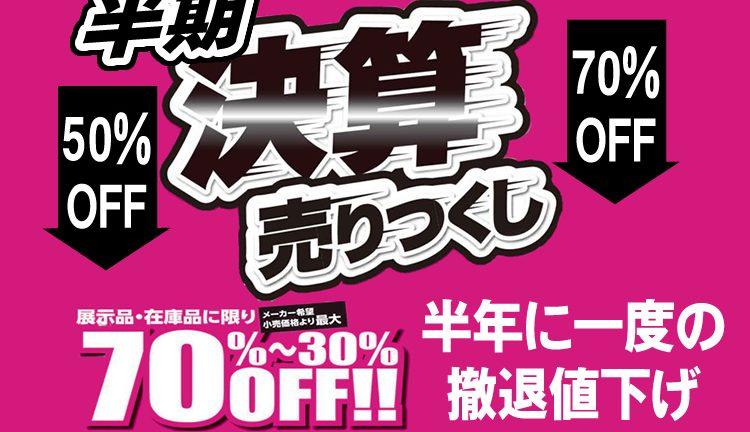 半期決算現品売り尽くしセール開催!(3月6-7日)