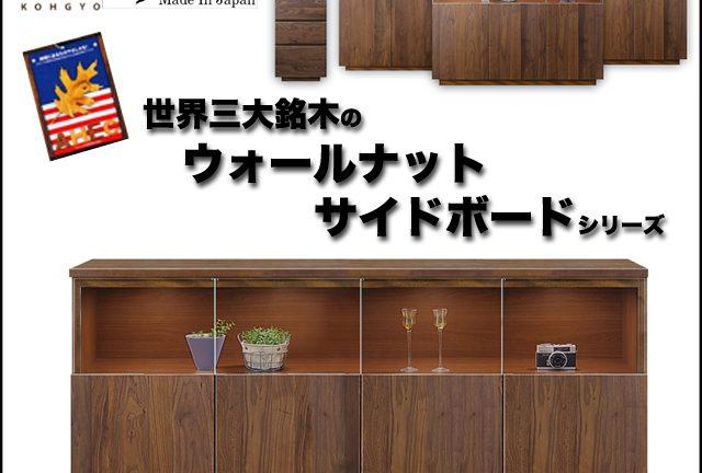 〖OKAKAGU〗NEWイソラ 三大銘木のウォールナット 家具