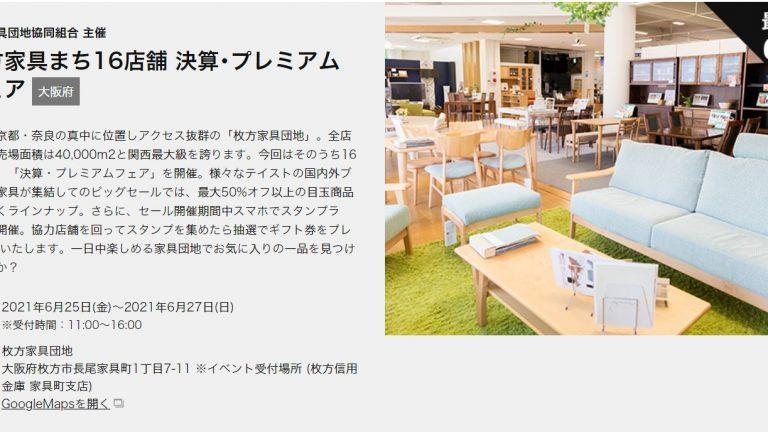 6/25(金)~6/27(日) 枚方家具団地「プレミアムフェア」開催♪