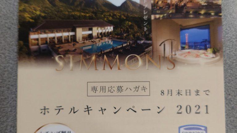 SIMMONS シモンズ製品ご購入で「ホテルキャンペーン2021」実施中です♪
