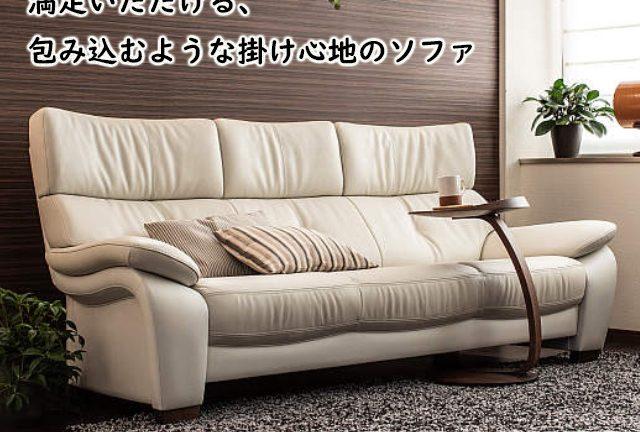 〖カリモク〗ZU73モデル 包み込まれるような座り心地のゆったりソファ