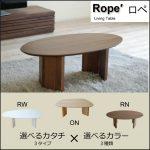 【モリタインテリア】ロペ センターテーブル
