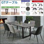 〖松田家具〗GTテーブル 強化ガラス天板のダイニングシリーズ