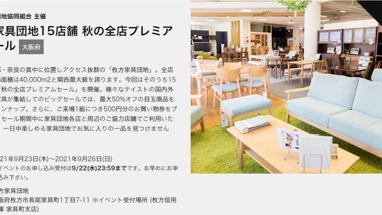 枚方家具団地15店舗 秋の全店プレミアムセール!! 9月23(木)~26(日)
