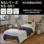 〖KINSHIDO〗NS001 NSシリーズベッドフレーム