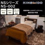 〖KINSHIDO〗NS002 NSシリーズベッドフレーム