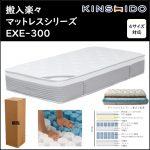 〖KINSHIDO〗EXE-300 搬入ラクラク ダブルデッキマットレス