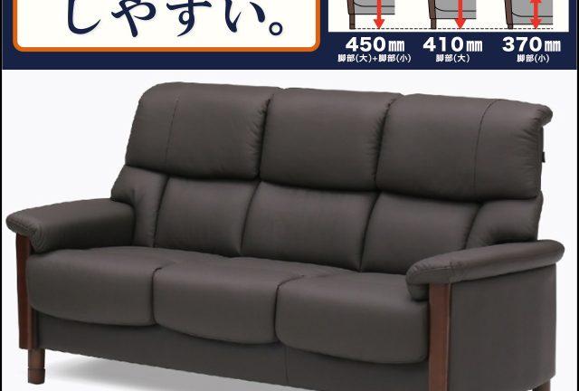 〖SOFIT〗ラクテ 立ち上がりしやすいソファ
