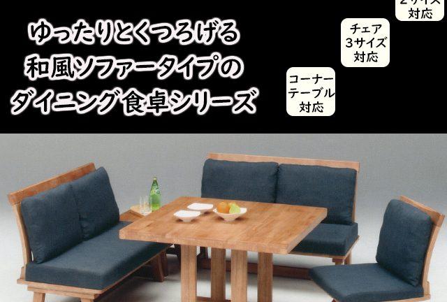 〖松田家具〗サボー 和風食卓シリーズ