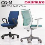 〖okamura〗CG-M