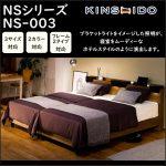 〖KINSHIDO〗NS003 NSシリーズベッドフレーム