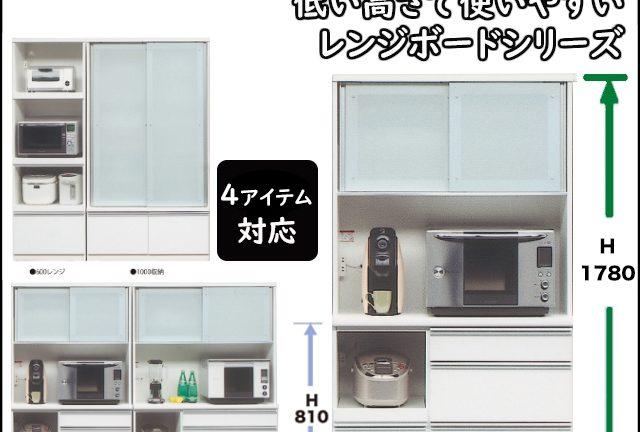 〖松田家具〗メッカ 178cm高レンジボードシリーズ